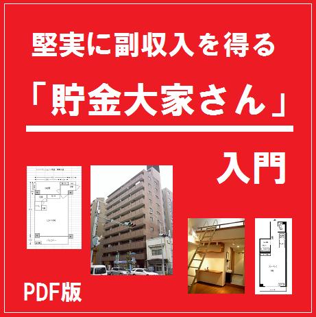 堅実に副収入を得る「貯金大家さん」入門(PDF版)