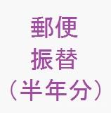 郵便振替(半年分)