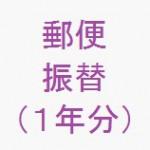 郵便振替(1年分)