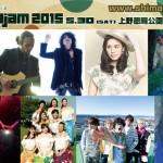 島渡る音の波 Shima Jam 2015
