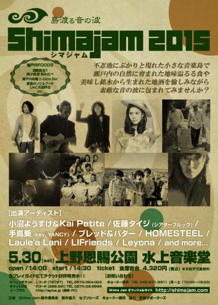 「島渡る音の波 Shima Jam 2015」=プレスリリースより