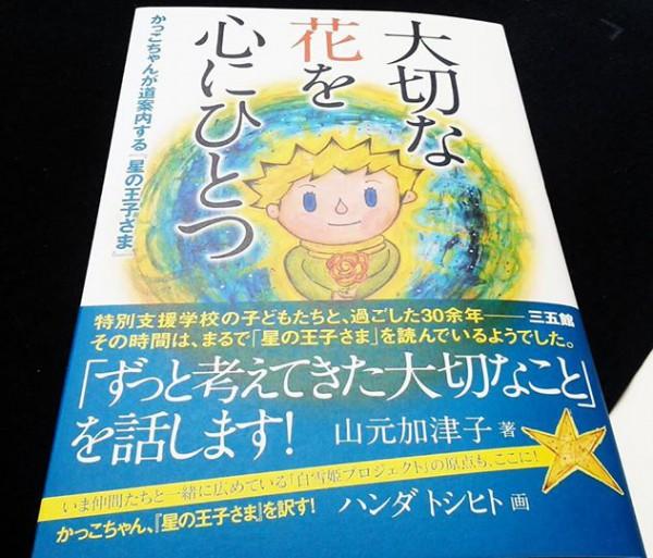"""""""かっこちゃん""""こと山元加津子さんの本「大切な花をこころにひとつ」"""