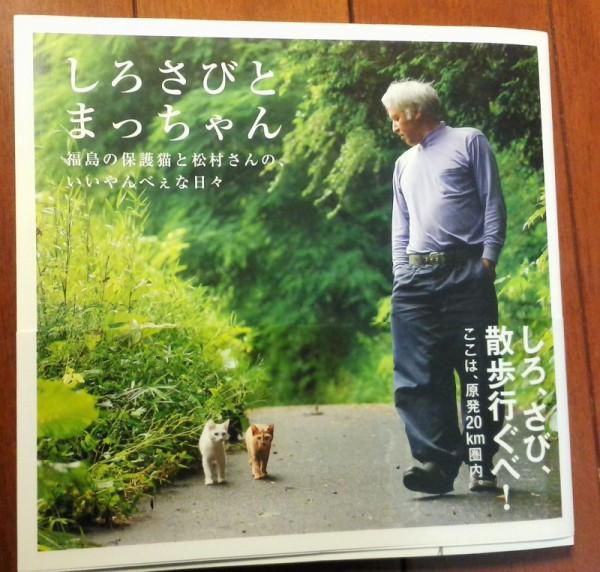 「しろさびとまっちゃん 福島の保護猫と松村さんの、いいやんべえな日々」