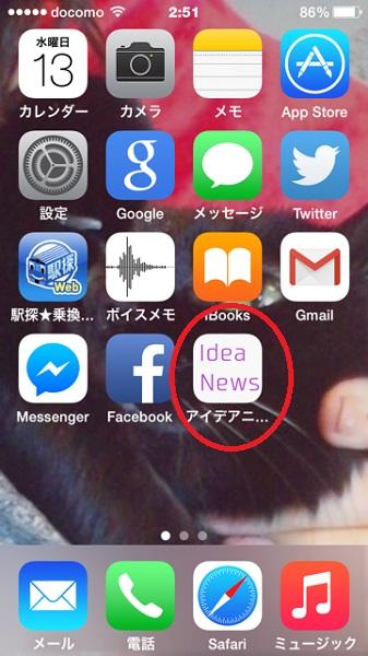 トップページに「アイデアニュース」のアイコン(ショートカット)が表示されました。