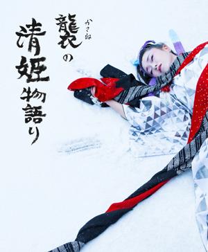 写真集「襲(かさね)の清姫物語」表紙