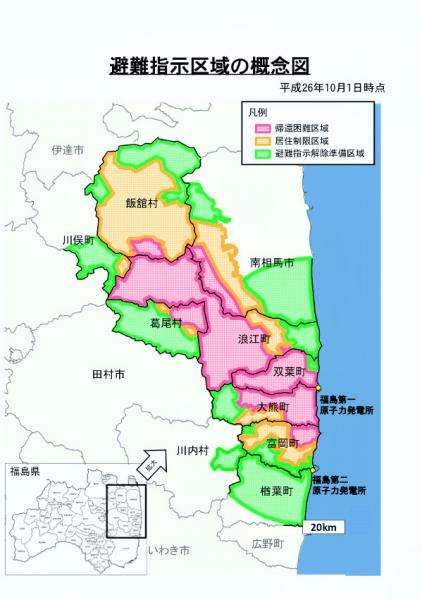 避難指示区域の概念図(2014年10月1日時点)=経済産業省の原子力被災者支援のページ(http://www.meti.go.jp/earthquake/nuclear/kinkyu.html)より