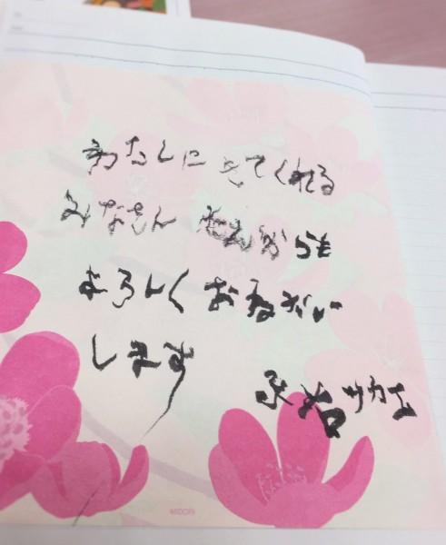 指筆談で書かれた文字=写真提供・守本早智子さん