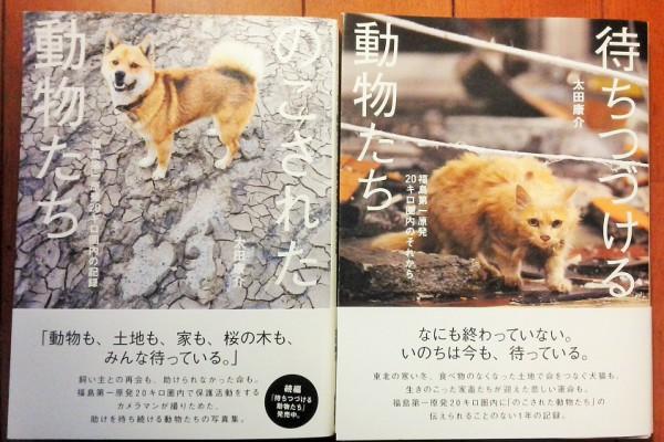 2011年出版の「のこされた動物たち」(左)と2012年の「待ちつづける動物たち」=撮影・松中みどり