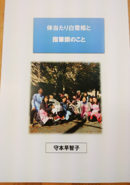 優さんこと守本早智子さんの本「体当たり白雪姫と指筆談のこと」