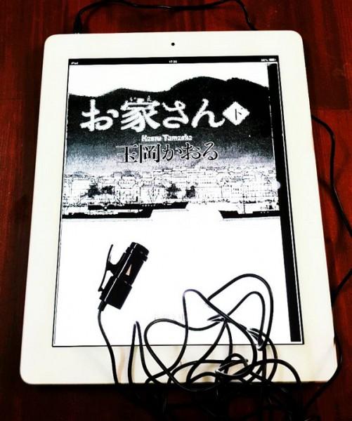ピンマイクをつないだiPadに表示された父お気に入りの小説「お家さん」=撮影・橋本正人