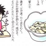 「ベグン・ボッタ(バングラデシュ風焼き茄子)」の作り方