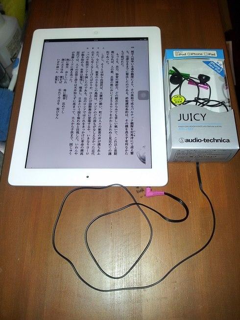 マイクつきイヤホンを箱に入れて、iPadにつないだところ=撮影・橋本正人