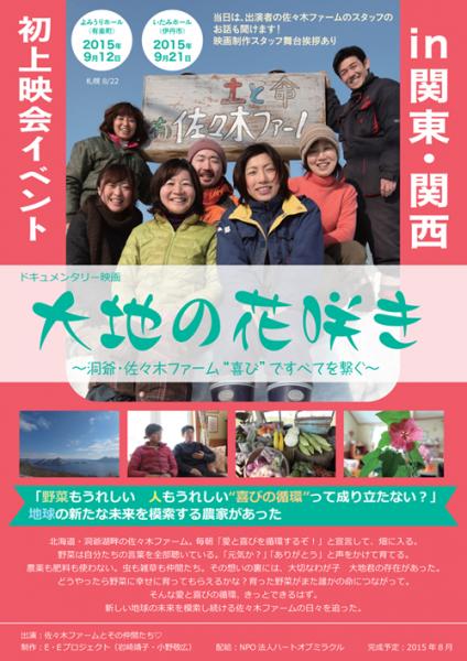 ドキュメンタリー映画「大地の花咲き」のチラシ 関東:関西版