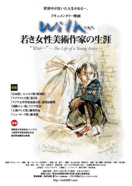 『with…若き女性美術作家の生涯』チラシ