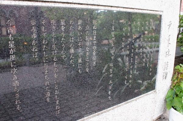 同志社大学今出川キャンパス内の「尹東柱(ユン・ドンジュ)詩碑」=撮影・橋本正人