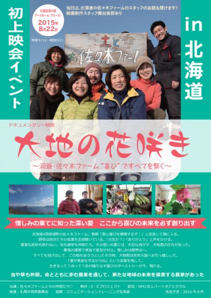 ドキュメンタリー映画「大地の花咲き」のチラシ:北海道版
