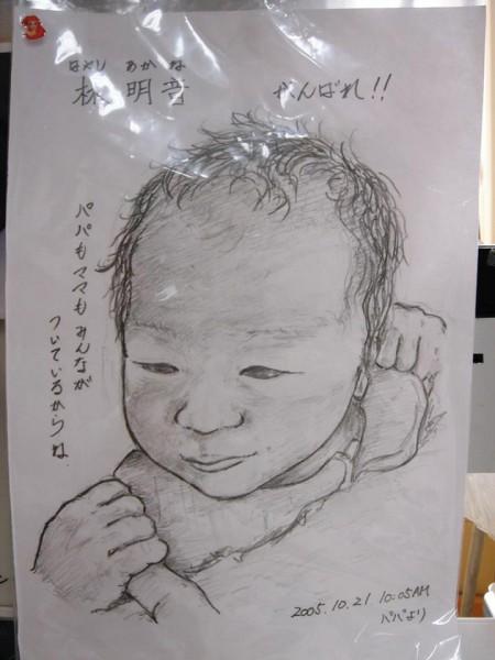 お父さんが描いたあ~ちゃん 写真提供:林智子さん