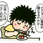 味アン7~9のアイキャッチ