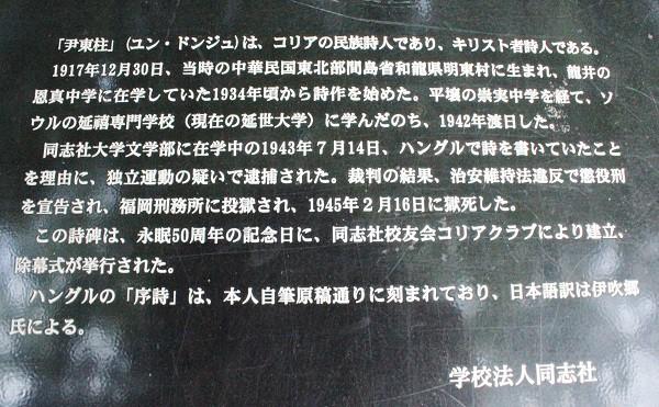 同志社大学今出川キャンパス内の「尹東柱(ユン・ドンジュ)詩碑」の説明=撮影・橋本正人