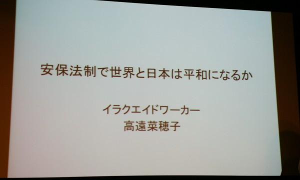 「安保法制で世界と日本は平和になるか」より=2015年8月8日、撮影・松中みどり