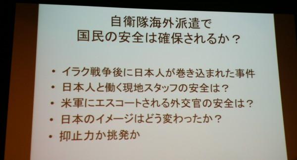 「安保法制で世界と日本は平和になるか」より=撮影・松中みどり