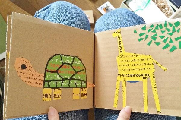 「本の帯」で作った絵本=撮影・橋本正人