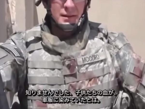 撃たれた子どもたちを抱き上げて走ったマコードさんの軍服の胸についた血のあと=動画「合衆国の兵士 イーサン・マコードが語る目撃談 ウィキリークスの『無差別殺人』」より