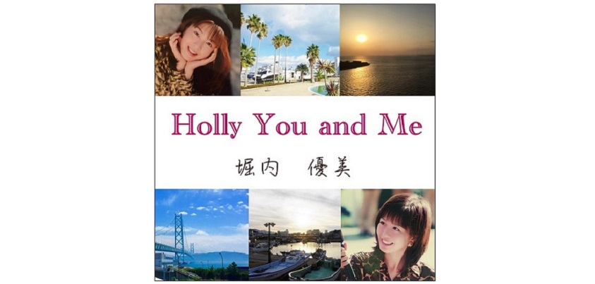 電子書籍「Holly You and Me」
