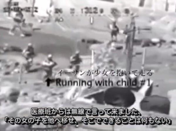 撃たれた少女を抱いて走るマコードさん=動画「合衆国の兵士 イーサン・マコードが語る目撃談 ウィキリークスの『無差別殺人』」より