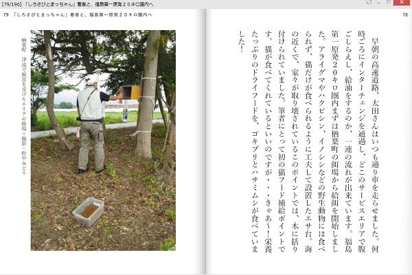 電子書籍「『しろさびとまっちゃん』著者と、福島第一原発20キロ圏内へ」の中身