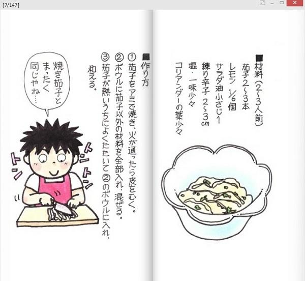電子書籍「家庭でできる健康味アンメニュー」の第1回本文1