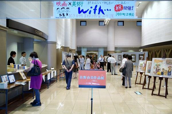 「佐野由美作品展 in 河合町」より・2014年7月=藤村さん提供