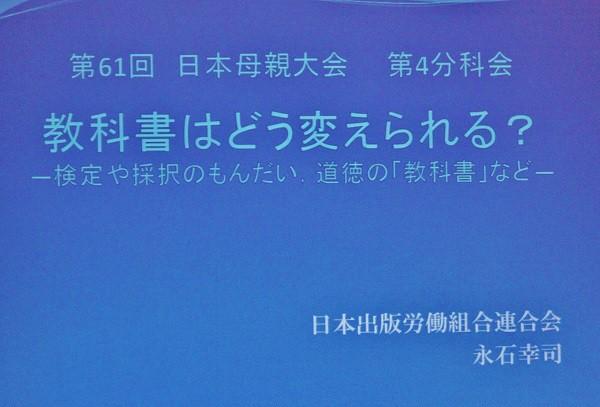 日本母親大会第4分科会「教科書はどう変えられる?」より=2015年8月2日、撮影・橋本正人