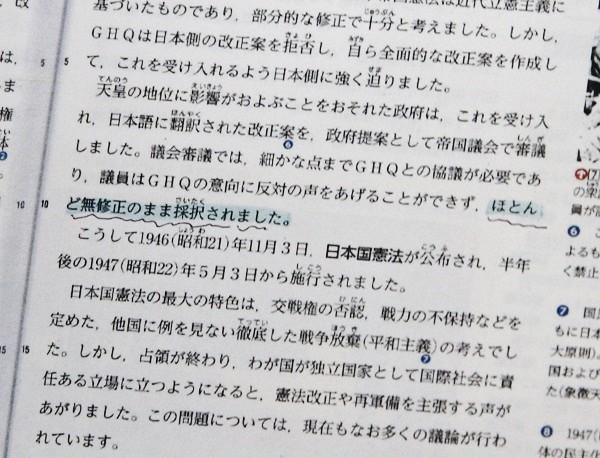 育鵬社の中学校歴史教科書資料より(マーカーは参加者がつけたもの)=撮影・橋本正人