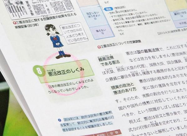 育鵬社の中学校公民教科書資料より(マーカーは参加者がつけたもの)=撮影・橋本正人
