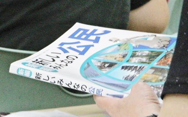 育鵬社の中学校公民教科書=撮影・橋本正人