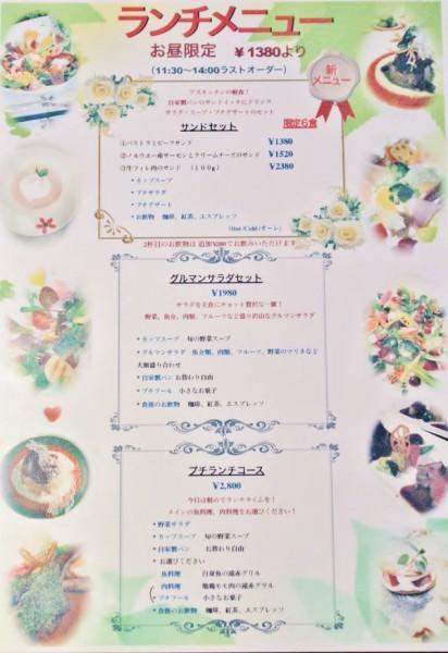 「アズキッチン宝塚」のランチメニュー=撮影・橋本正人