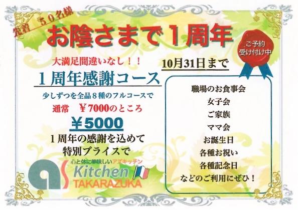 「1周年感謝コース」のお知らせ=画像提供・アズキッチン宝塚