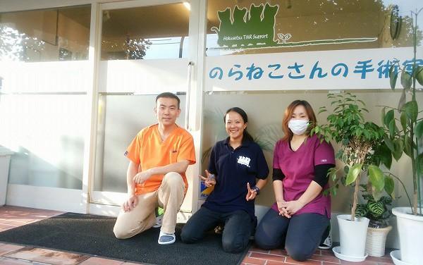 左から、村上聡獣医師、秋本真奈代表、結城和美看護士=撮影・松中みどり