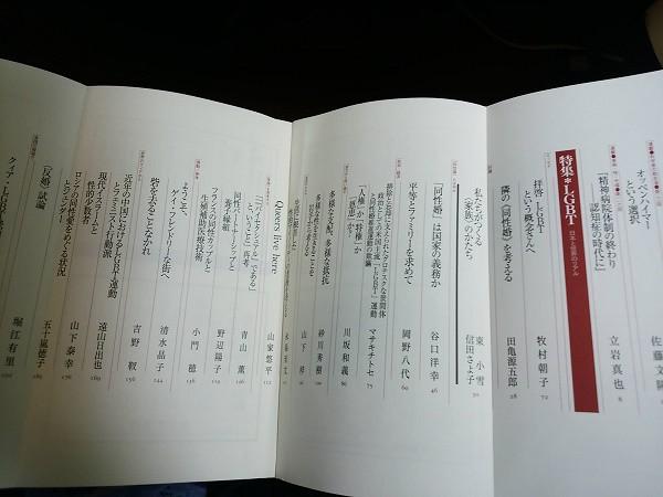 「現代思想10月号 特集 LGBT 日本と世界のリアル」=撮影・松中みどり