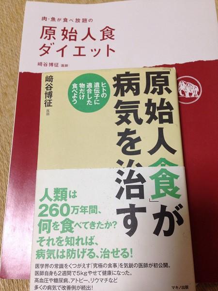 吉岡さんが出会った崎谷博征医師の本=撮影・吉岡佐知子さん