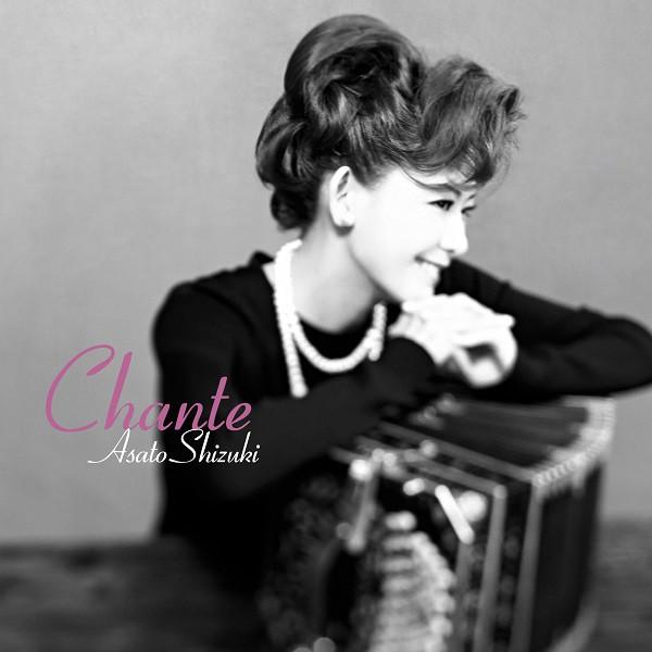 姿月あさとさんのニューアルバム「Chante ~シャンテ~」