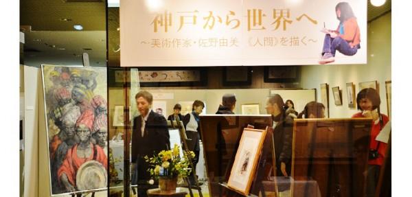 「佐野由美作品展」より・2015年2月=榛葉監督提供