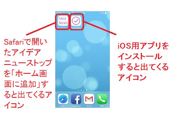 Safari版アイコン(左)とアプリ版アイコン(右)