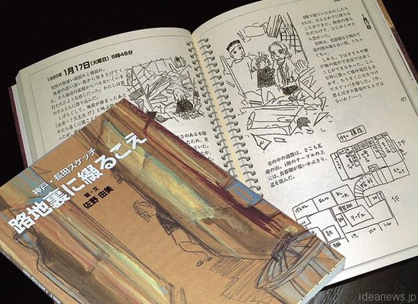 """""""Rojiura ni tsuzuru koe: Kobe-Nagata sketch"""""""