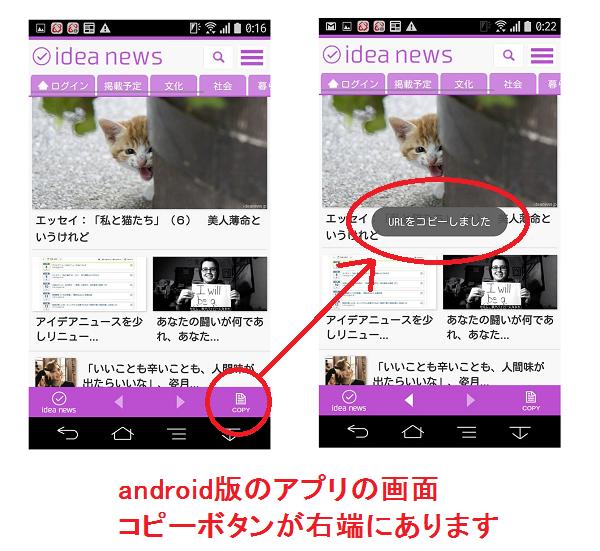 Android版のアイデアニュースアプリには「COPY」ボタンがあり、表示中の画面を簡単にコピーできます