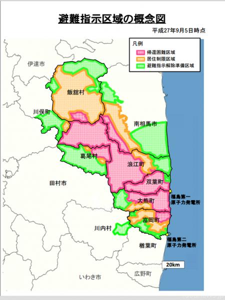 避難指示区域の概念図(2015年9月5日時点)経産省ホームページより
