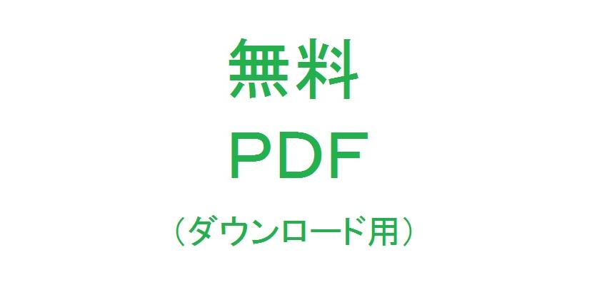 無料PDF(ダウンロード用)