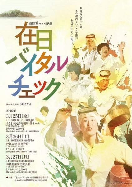 2016年3月沖縄上演のチラシ