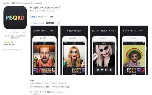 App StoreのMSQRD